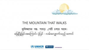 cover for the book the mountain that walks